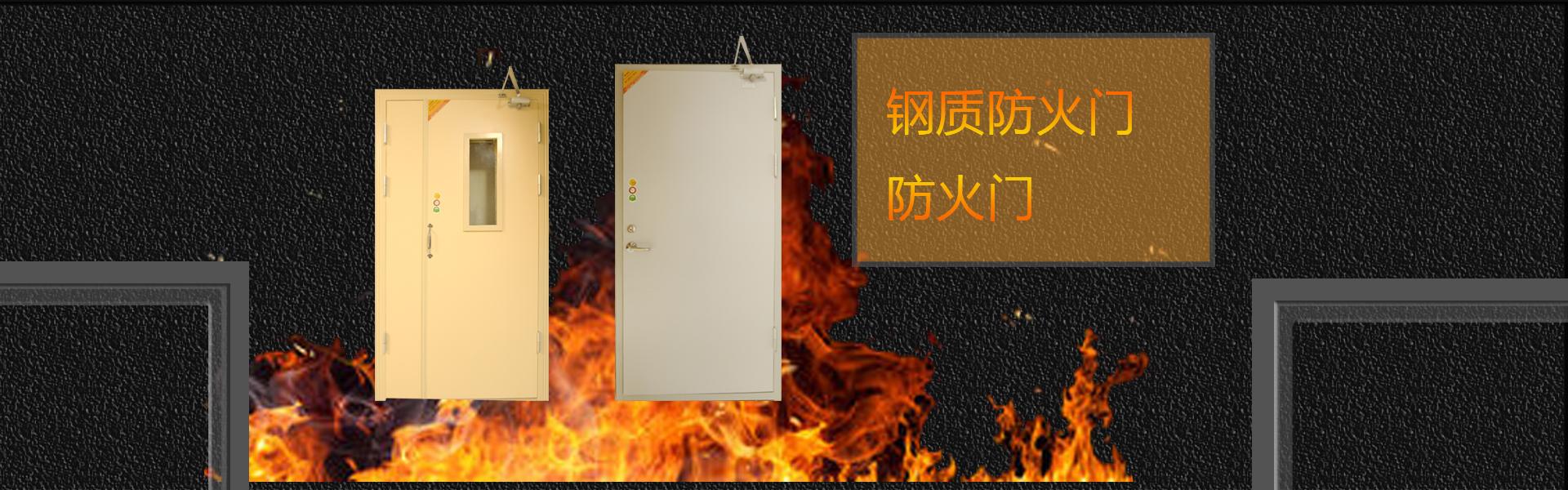 贵州防火门